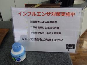 インフル対策.JPG