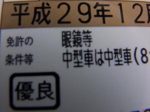 免許更新3.JPG