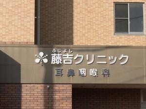 耳鼻科1.JPG