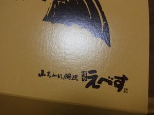 鯛焼き2.JPG