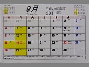 H23.9月.JPG