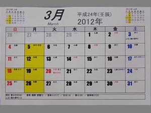 H24.3月.JPG