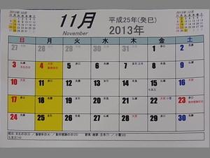 H25.11月.JPG
