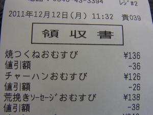 おむすび2.JPG
