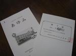 あゆみ3.JPG