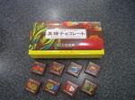 黒糖チョコ.JPG