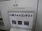 投票箱.JPG