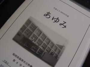 あゆみ.JPG