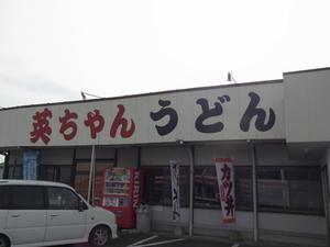 うどん1.JPG