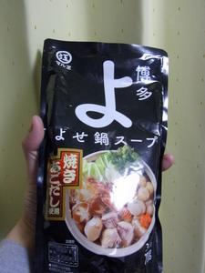 よせ鍋1.JPG