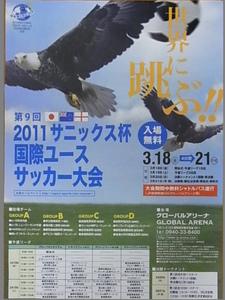 サッカー大会1.JPG