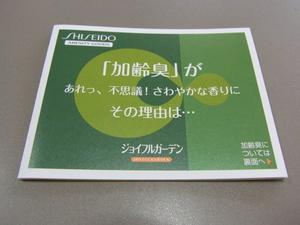 ジョイフルガーデン1.JPG