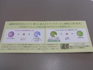 ジョイフルガーデン4.JPG