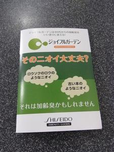 ジョイフルガーデン7.JPG