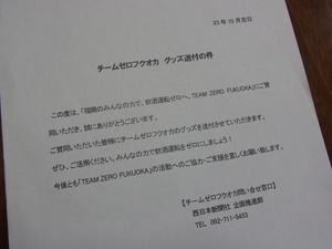 ゼロ1.JPG