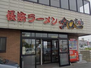 タローちゃん1.JPG