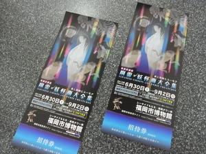 チケット1.JPG