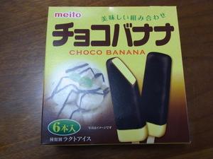 チョコバナナ1.JPG