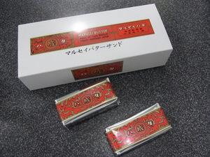 バターサンド1.JPG