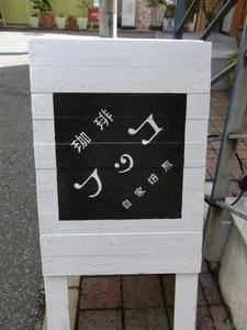 フッコ1.JPG