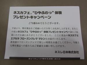 フローズン1.JPG