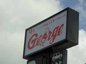 ミスタージョージ1.JPG