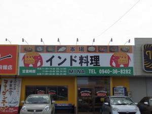 ミナ1.JPG
