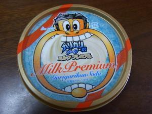 ミルクプレミアム1.JPG