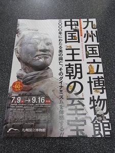 中国王朝の至宝.JPG