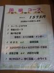 五丈原7.JPG
