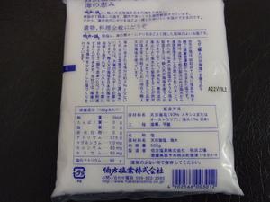 伯方の塩2.JPG