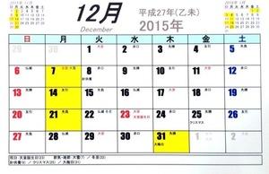 写真 2015-11-07 10 10 50.jpg