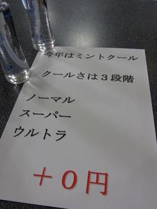 夏シャン2.JPG
