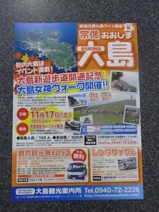 大島1.JPG