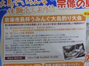 大島3.JPG