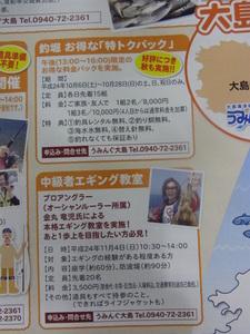 大島6.JPG