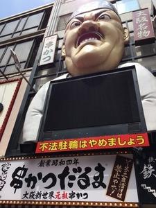 大阪7.jpg