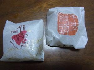 干支饅頭1.JPG