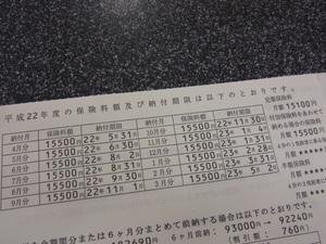 年金1.JPG