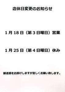 店休日変更.jpg
