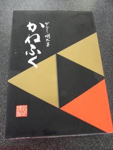 明太子1.JPG
