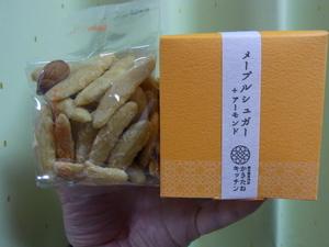 柿の種2.JPG