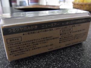 爪磨き1.JPG