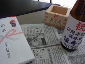 福寿会2.JPG