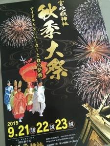 秋季大祭1.jpg