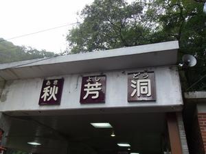秋芳洞4.JPG