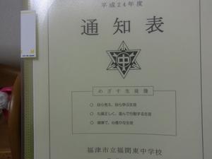 終業式.JPG