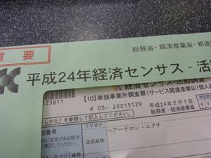 経済センサス-活動調査.JPG