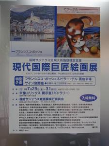 絵画展.JPG