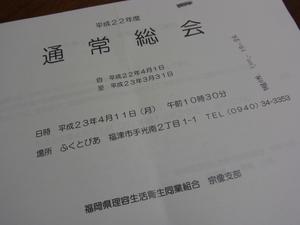 総会.JPG